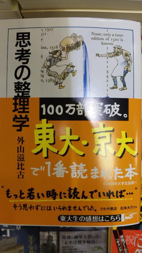 最近、読んだ本。