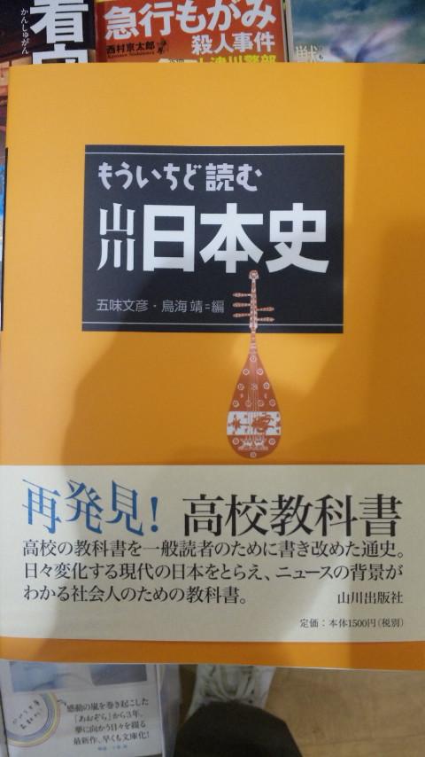 山川の教科書。