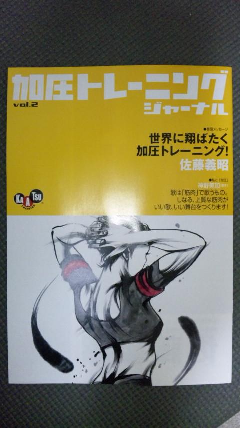 加圧トレーニングジャーナル vol.<br />  2