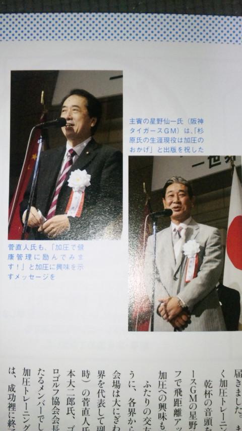 菅総理も加圧トレーニング。