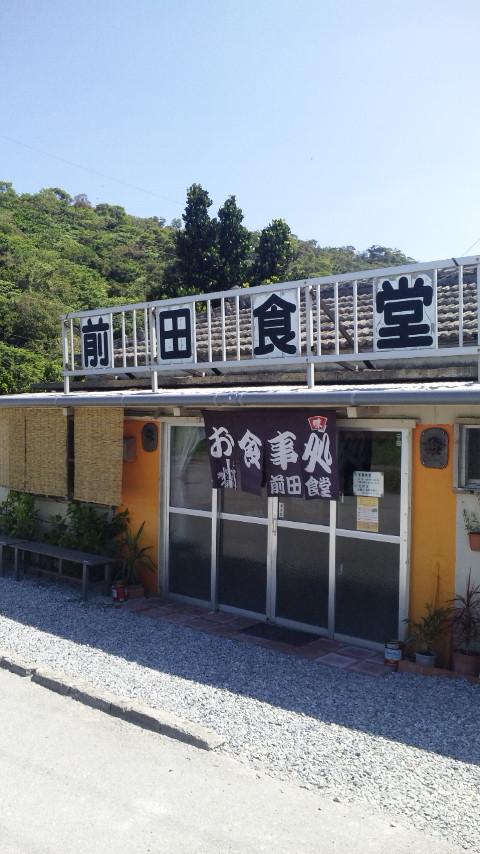前田食堂。