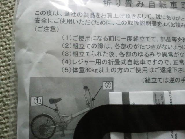 自転車の説明書。