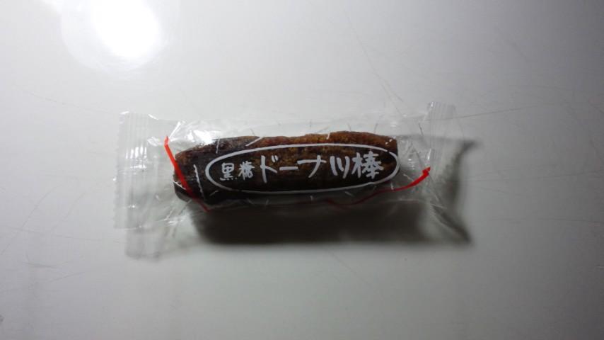 黒糖ドーナツ棒。