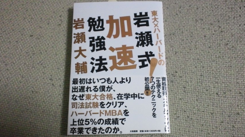 岩瀬大輔さん。