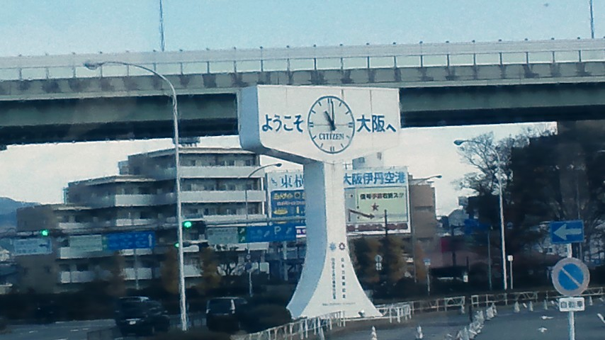 伊丹空港到着。