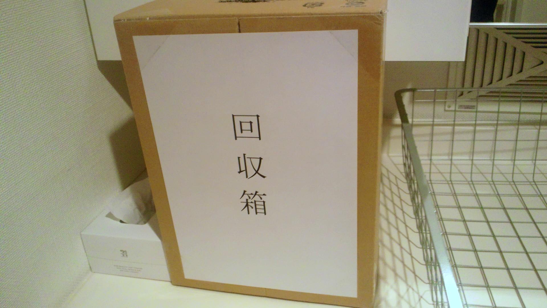 アンケート回収BOX。