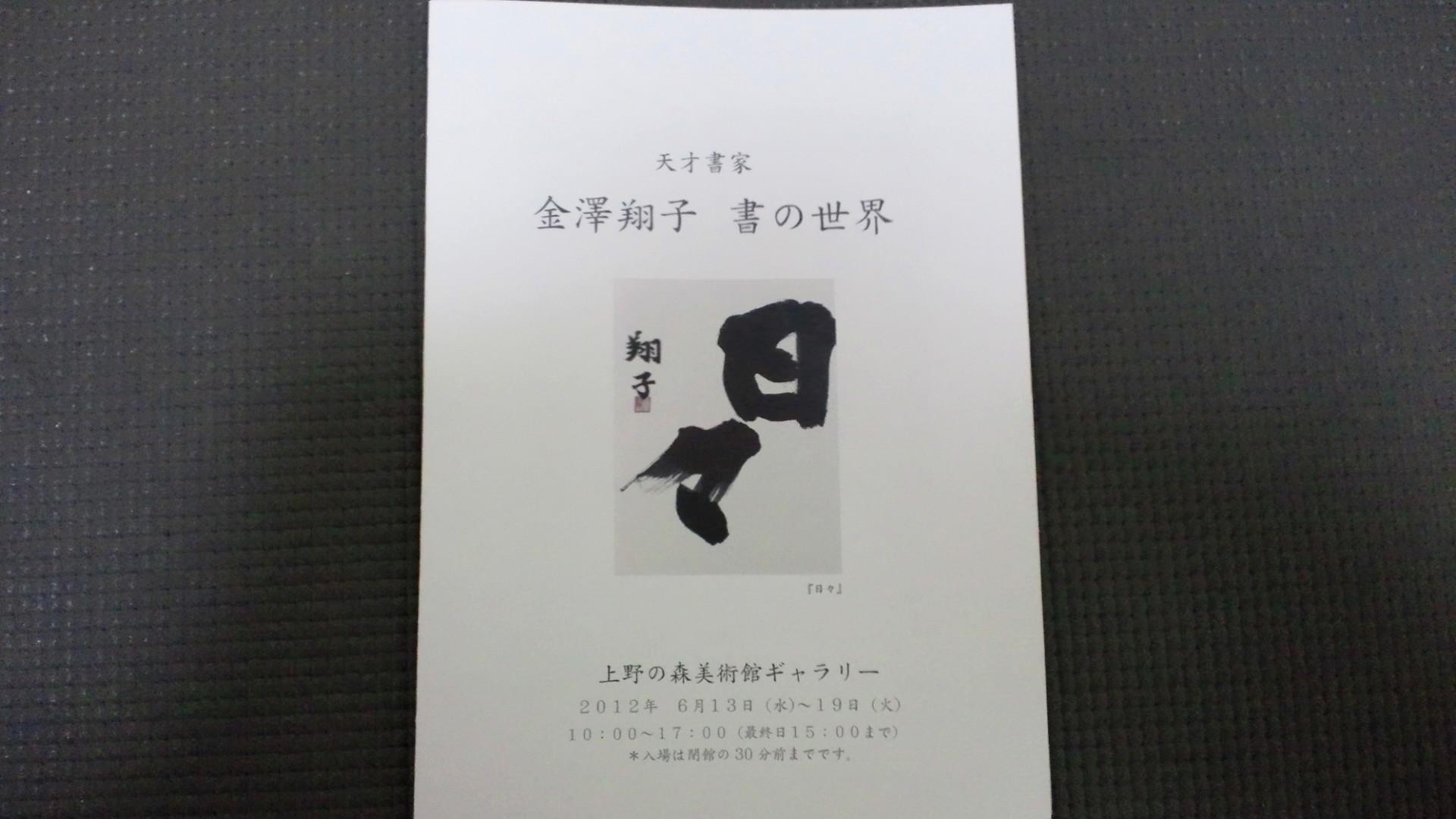 金澤翔子さん展示会。